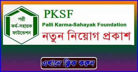 PKSF Job Circula