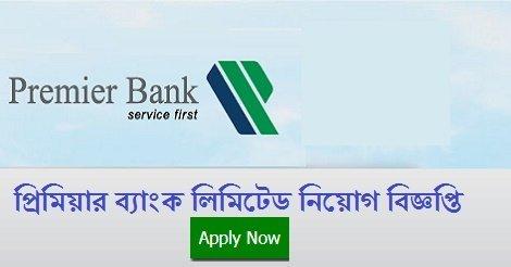 Premier Bank Job Recruitment