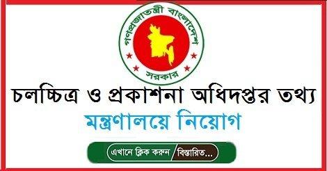 Department of Films & Publications DFP job circular – www.dfp.gov.bd
