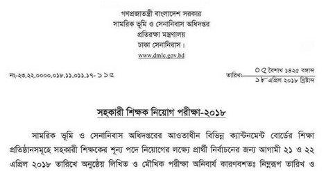 DMLC Job Circular । Exam Date । Job Result – www.dmlc.gov.bd