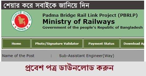 pbrlp.teletalk.com.bd