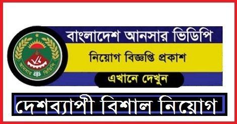 Bangladesh Ansar VDP Job Circular 2018 – www.ansarvdp.gov.bd