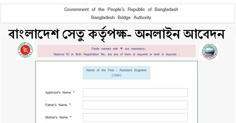 Bangladesh Bridge Authority job circular 2019 – www.bba.gov.bd