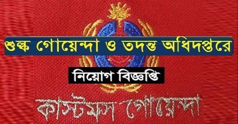Directorate Of Customs Intelligence And Investigation Ciid Job Circular – www.ci.gov.bd