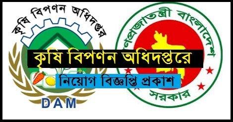 Department of Agricultural Marketing DAM Job Circular – www.dam.gov.bd