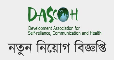 DASCOH Foundation job circular January 2018 – dascoh.org