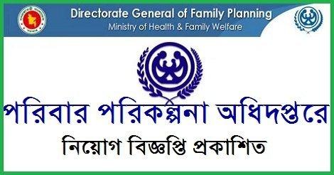Directorate General of Family Planning DGFP Jobs Circular 2019 – dgfp.gov.bd