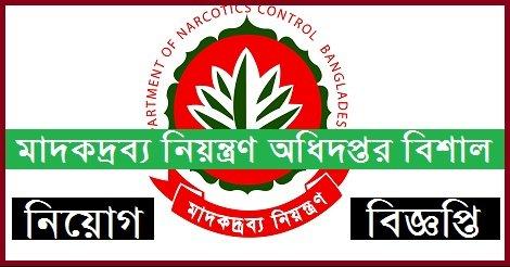 Department of Narcotics Control DNC Job Circular – www.dnc.gov.bd