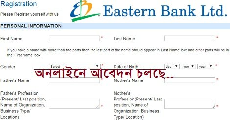 Eastern Bank LTD EBL job Vacancy application 2018 – www.ebl.com.bd