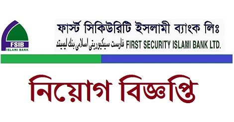 First Security Islami bank Career 2017 – www.fsiblbd.com