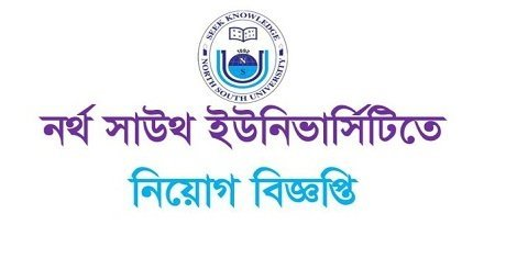 North South University Job Circular 2017 – www.northsouth.edu