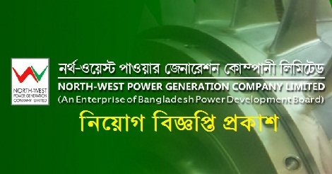 North West Power Generation Company Limited NWPGCL Job Circular – www.nwpgcl.org.bd