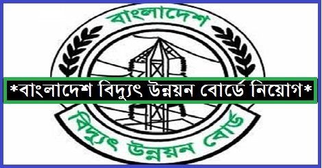 Power Grid Company of Bangladesh Limited PGCB Job Circular – www.pgcb.org.bd
