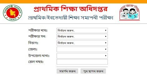 Primary School Certificate PSC Result 2017 Published – www.dpe.gov.bd