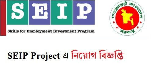 Recruitment of SEIP Project Office – SDCMU