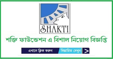 Shakti foundation Vacancy Notice 2017 – NGO jobs