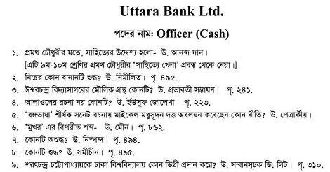 Uttara Bank LTD Job Question Solution 2017