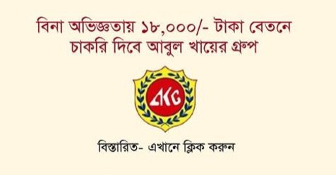 Abul Khair Group Jobs Circular 2018 – web.abulkhairgroup.com