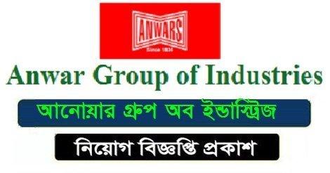 Anwar Group Industries Jobs Circular 2018 – www.anwargroup.com
