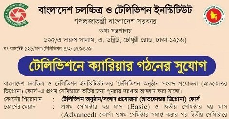 Bangladesh Film and Television Institute BCTI Job Circular – www.bcti.gov.bd