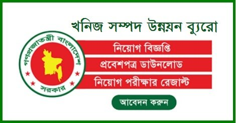 Bureau of Mineral Development BOMD Job Circular – www.bomd.gov.bd