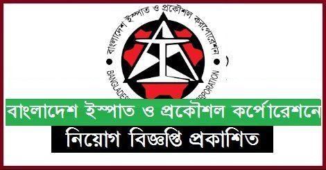 Bangladesh Steel And Engineering Corporation BSEC Job Circular – www.bsec.gov.bd
