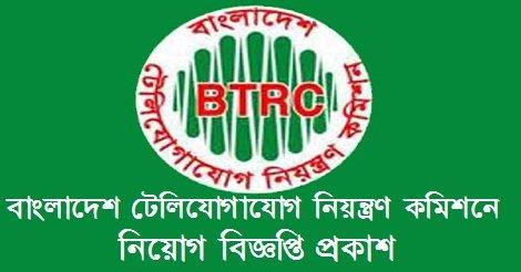 Bangladesh Telecommunication Regulatory Commission BTRC Jobs Circular – www.btrc.gov.bd