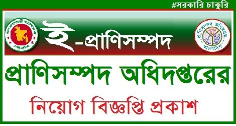 DLS Job Circular & Application Form 2018 – www.dls.gov.bd