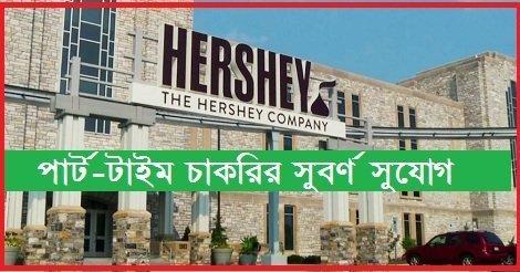 The Hershey Company Driver Jobs Circular – www.thehersheycompany.com