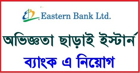 Eastern Bank LTD Job Circular- www.ebl.com.bd