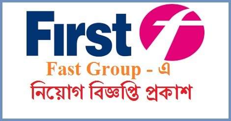 Fast Group Job Circular 2018 –  www.fastgroupbd.com