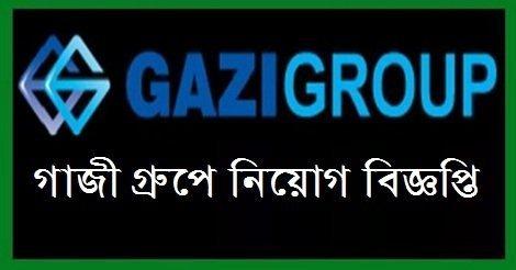 Gazi Group Job Circular 2018 – www.gazi.com