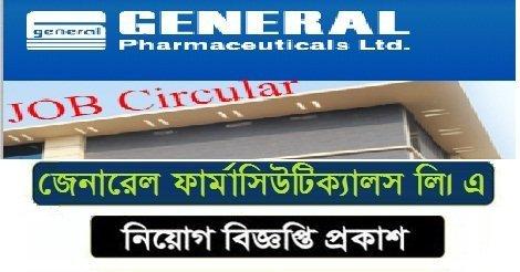 General Pharmaceuticals Jobs Circular 2018 – www.generalpharma.com