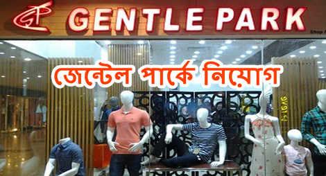 Gentle Park Job Circular