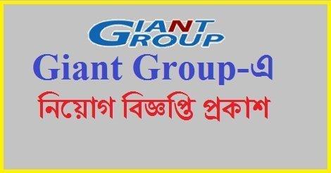 Giant Group Job Circular in January  2018 – www.giantbd.com