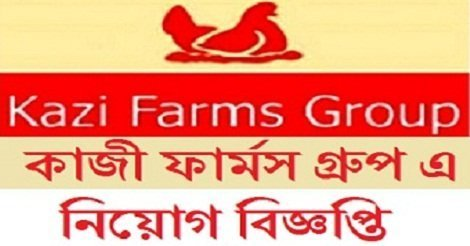Kazi Farms Group Jobs Circular 2018 – www.kazifarms.com