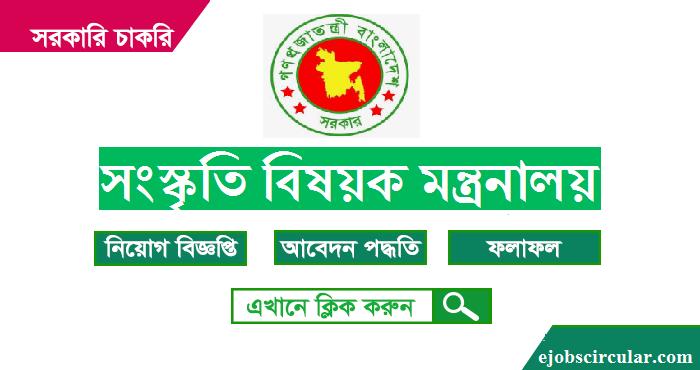 Ministry of Cultural Affairs Jobs Circular 2019 – www.moca.gov.bd