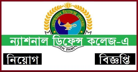 National Defence College NDC Job Circular – www.ndc.gov.bd