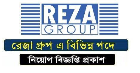 Reza Group Job Circular 2018 – www.rezagroup-bd.com