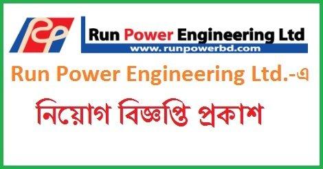 Run Power Engineering job Circular 2018 – www.runpowerbd.com