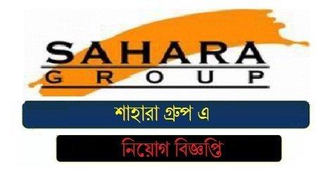 Sahara Group Jobs