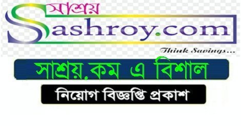 Sales Representative jobs Circular January 2018 – www.sashroy.com
