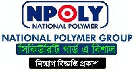 National Polymer Group Security Guard jobs Circular 2018 – nationalpolymer.net