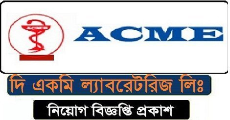 Acme Laboratories ltd Jobs Circular 2018 – www.acmeglobal.com