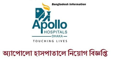 Apollo Hospital Dhaka Job Circular 2018 – www.apollodhaka.com