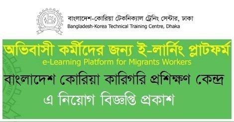 bkttcdhaka Job Circular