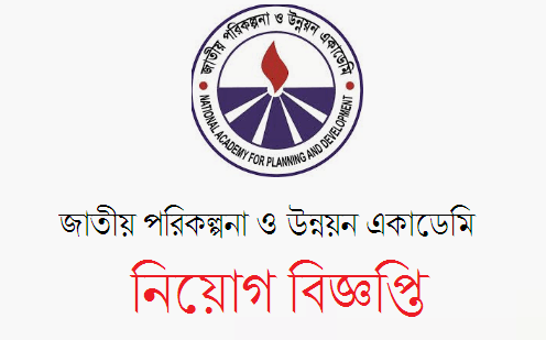 napd.teletalk.com.bd Job circular