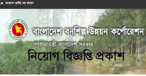 Bangladesh Forest Industries Development Corporation BFIDC Job circular – www.bfidc.gov.bd
