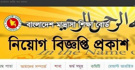 Bangladesh Madrasah Education Board BMEB Job Circular – www.bmeb.gov.bd