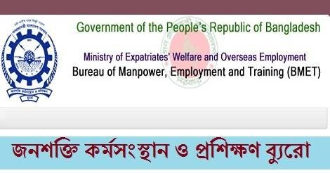 Bureau of Manpower Employment Training BMET Job Circular – www.bmet.gov.bd